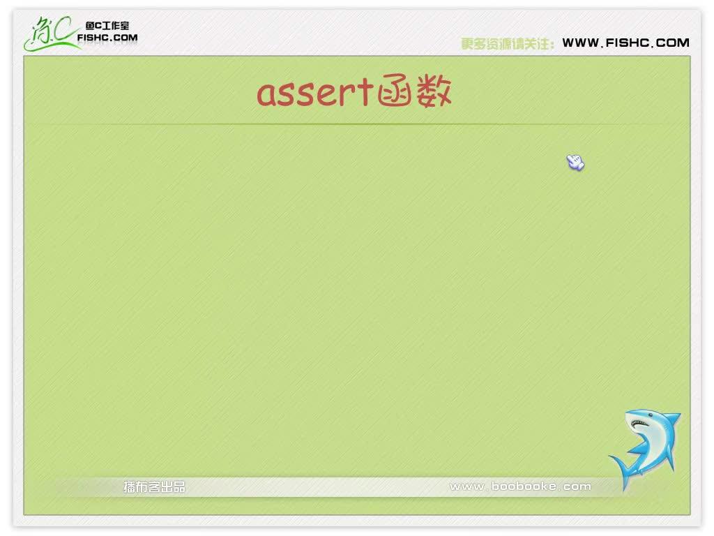 032 assert函数和捕获异常.mp4